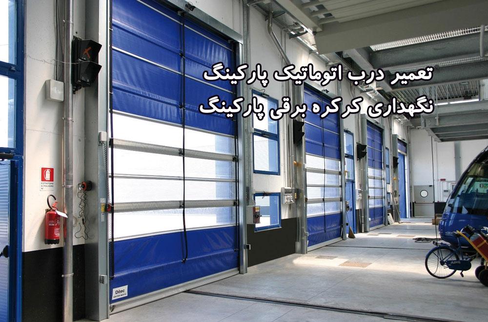 تعمیر درب اتوماتیک پارکینگ